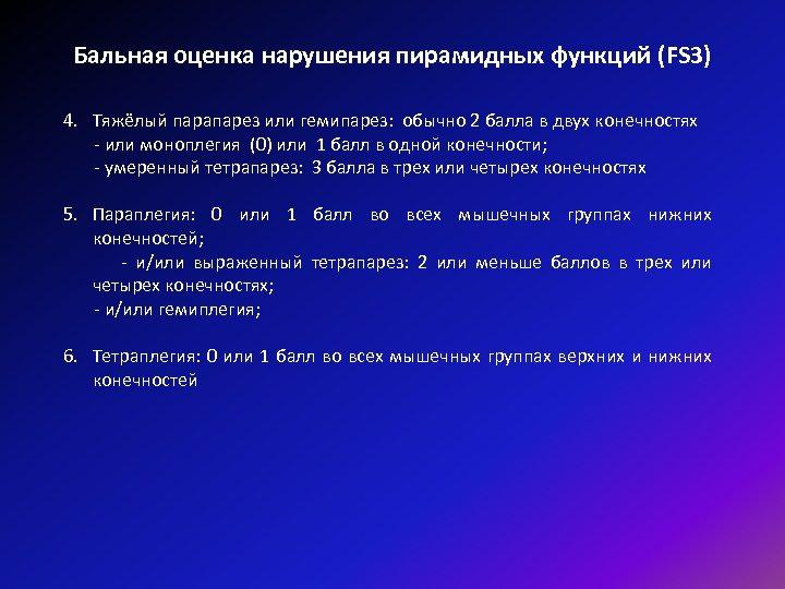 Бальная оценка нарушения пирамидных функций (FS 3) 4. Тяжёлый парапарез или гемипарез: обычно 2