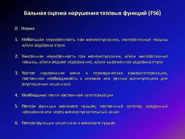 Бальная оценка нарушения тазовых функций (FS 6) 0. Норма 1. Небольшая неуверенность при мочеиспускании,