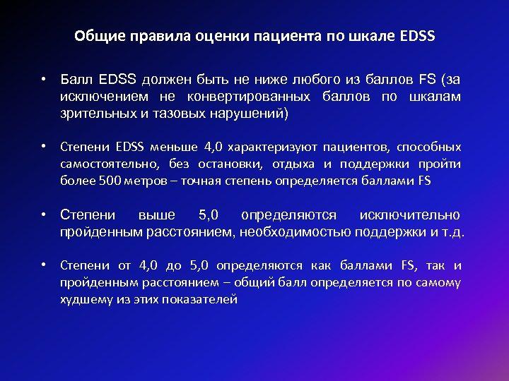 Общие правила оценки пациента по шкале EDSS • Балл EDSS должен быть не ниже