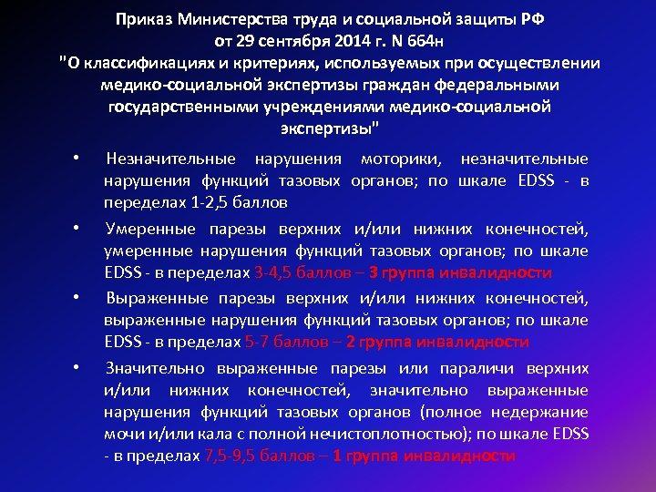 Приказ Министерства труда и социальной защиты РФ от 29 сентября 2014 г. N 664