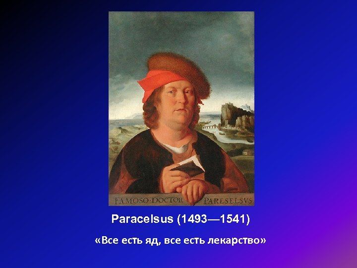 Paracelsus (1493— 1541) «Все есть яд, все есть лекарство»