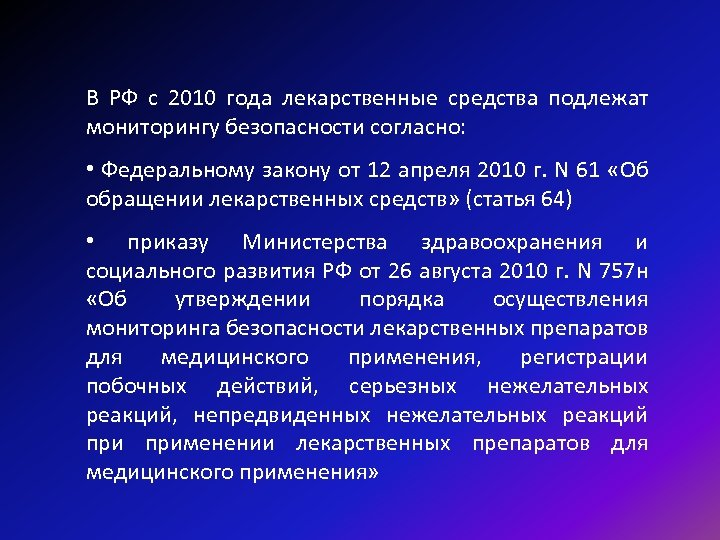В РФ с 2010 года лекарственные средства подлежат мониторингу безопасности согласно: • Федеральному закону