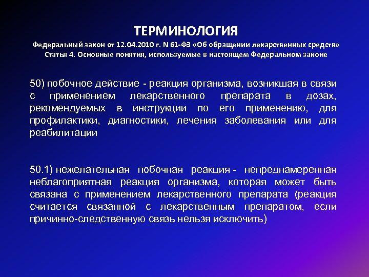 ТЕРМИНОЛОГИЯ Федеральный закон от 12. 04. 2010 г. N 61 -ФЗ «Об обращении лекарственных