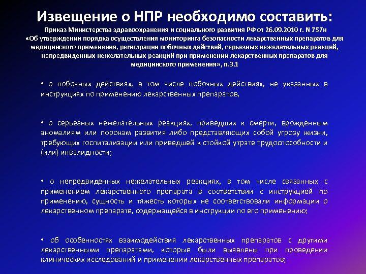 Извещение о НПР необходимо составить: Приказ Министерства здравоохранения и социального развития РФ от 26.