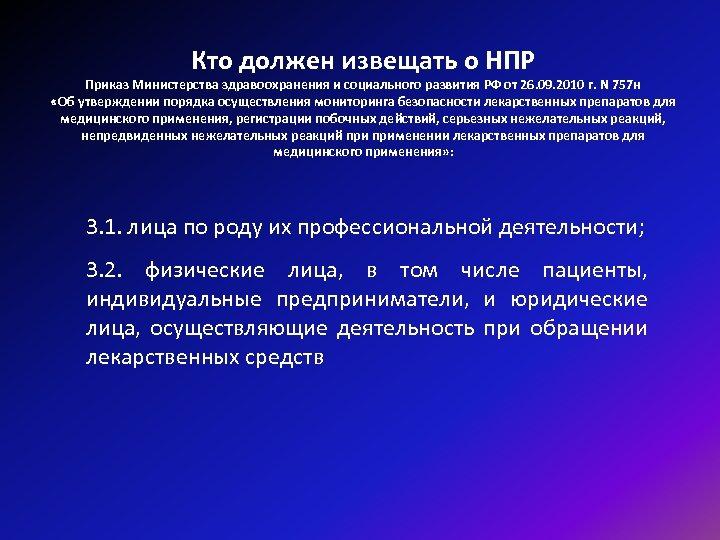 Кто должен извещать о НПР Приказ Министерства здравоохранения и социального развития РФ от 26.