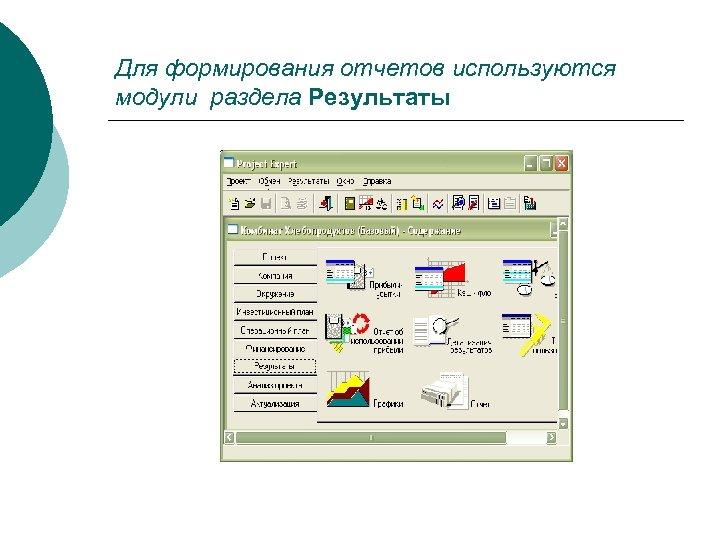 Для формирования отчетов используются модули раздела Результаты