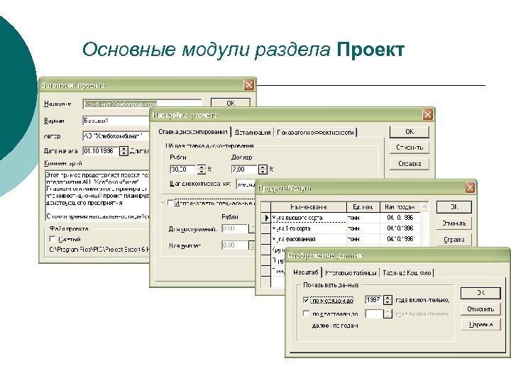 Основные модули раздела Проект