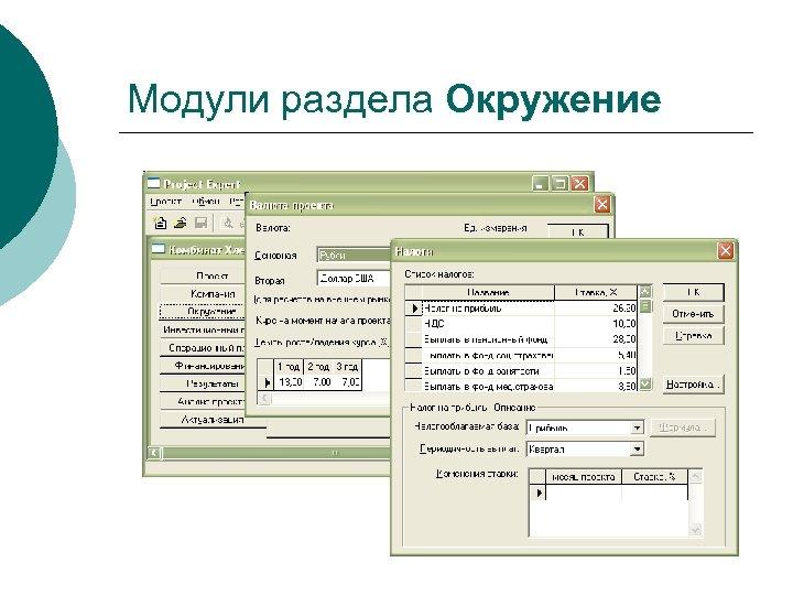 Модули раздела Окружение