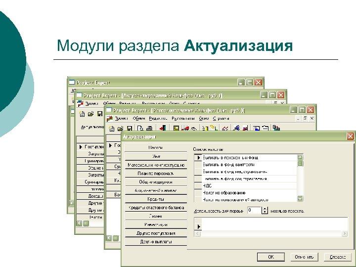 Модули раздела Актуализация
