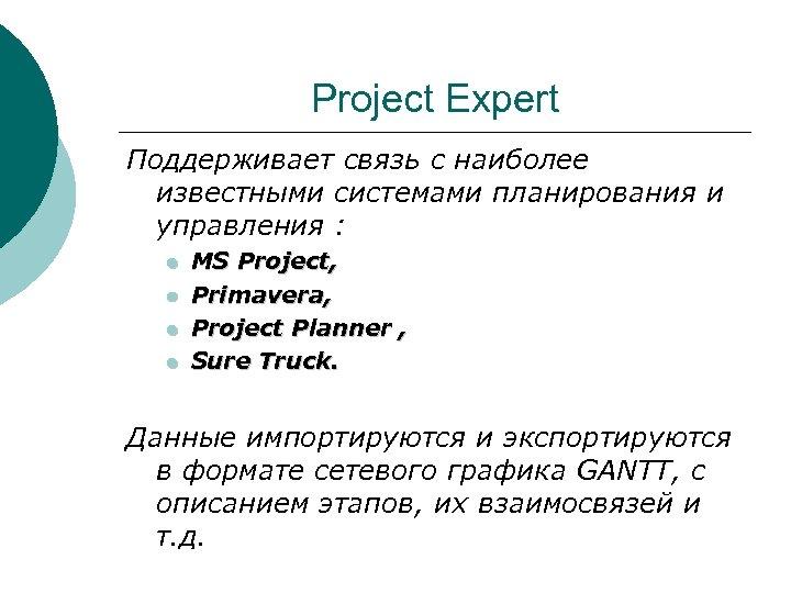 Project Expert Поддерживает связь с наиболее известными системами планирования и управления : l l