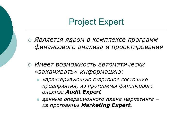 Project Expert ¡ Является ядром в комплексе программ финансового анализа и проектирования ¡ Имеет