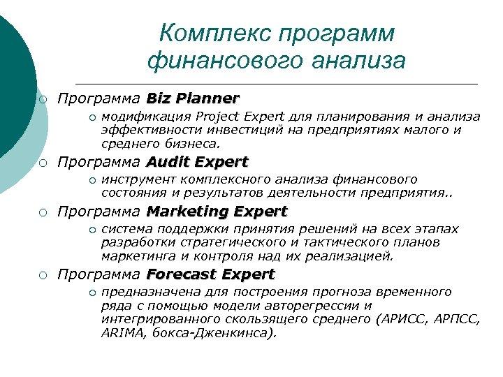 Комплекс программ финансового анализа ¡ Программа Biz Planner ¡ ¡ Программа Audit Expert ¡