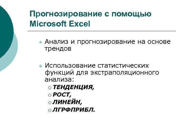 Прогнозирование с помощью Microsoft Excel l Анализ и прогнозирование на основе трендов l Использование