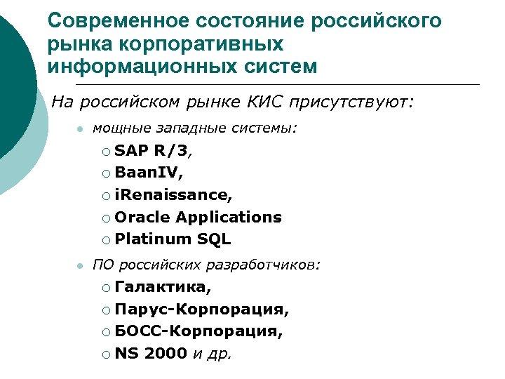 Современное состояние российского рынка корпоративных информационных систем На российском рынке КИС присутствуют: l мощные