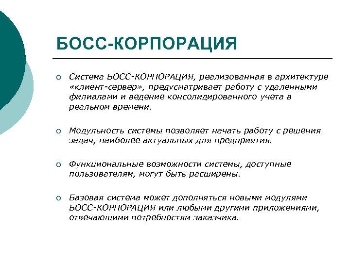 БОСС-КОРПОРАЦИЯ ¡ Система БОСС-КОРПОРАЦИЯ, реализованная в архитектуре «клиент-сервер» , предусматривает работу с удаленными филиалами