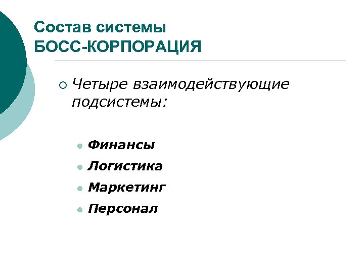 Состав системы БОСС-КОРПОРАЦИЯ ¡ Четыре взаимодействующие подсистемы: l Финансы l Логистика l Маркетинг l
