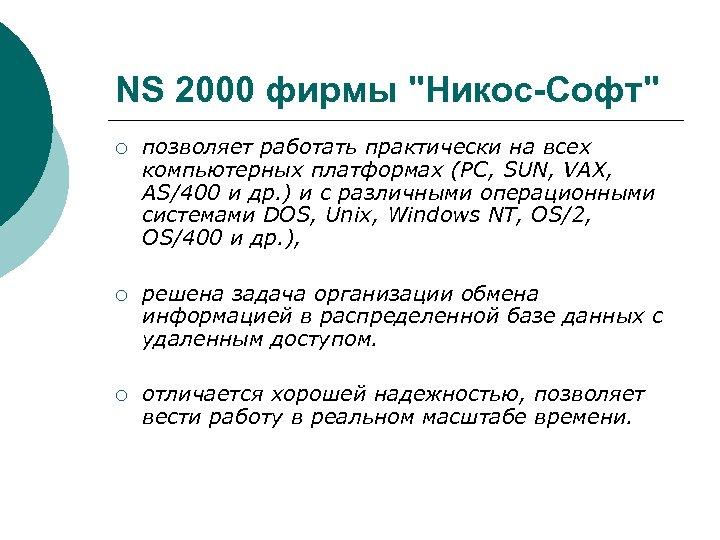 NS 2000 фирмы