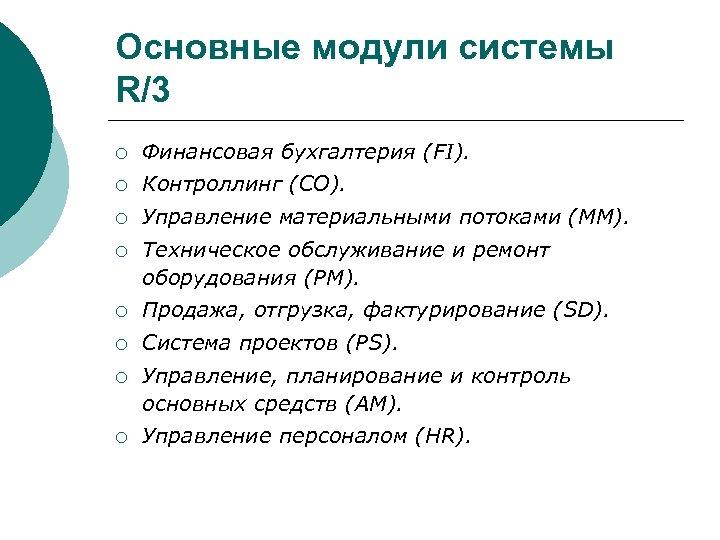 Основные модули системы R/3 ¡ Финансовая бухгалтерия (FI). ¡ Контроллинг (СО). ¡ Управление материальными