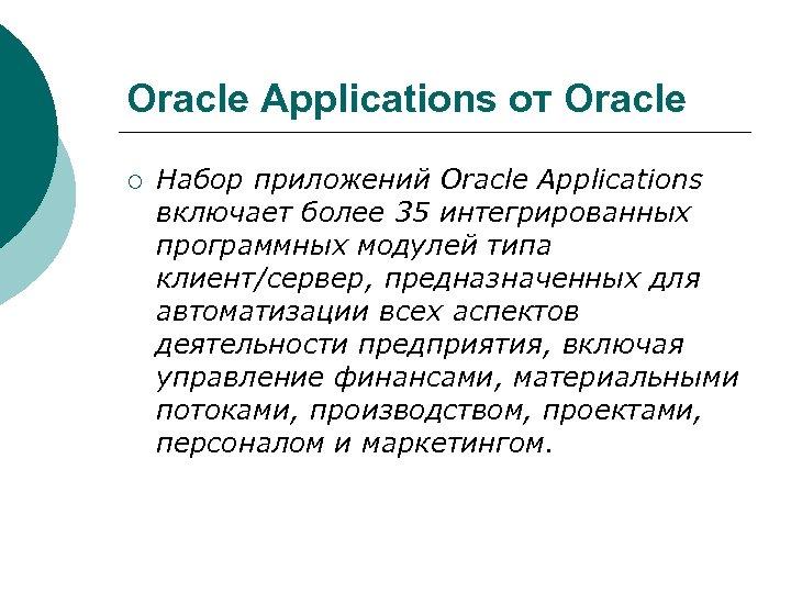 Oracle Applications от Oracle ¡ Набор приложений Oracle Applications включает более 35 интегрированных программных