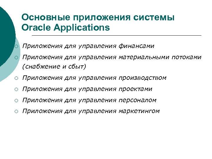 Основные приложения системы Oracle Applications ¡ Приложения для управления финансами ¡ Приложения для управления