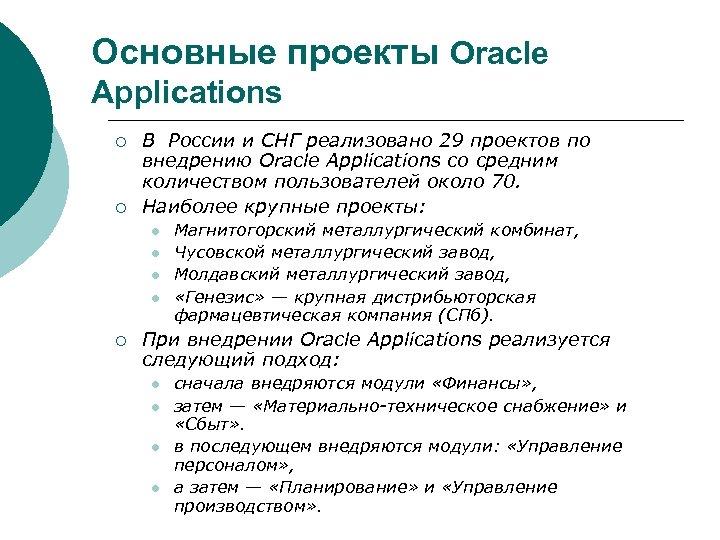 Основные проекты Oracle Applications ¡ ¡ В России и СНГ реализовано 29 проектов по