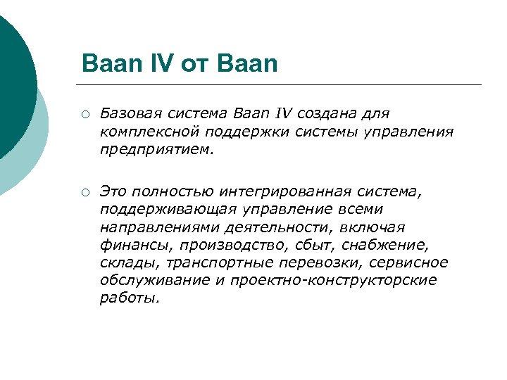 Baan IV от Вааn ¡ Базовая система Вааn IV создана для комплексной поддержки системы