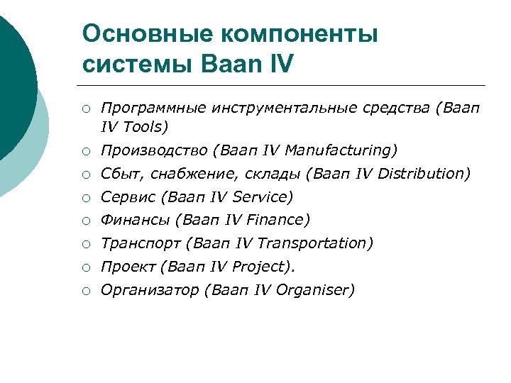 Основные компоненты системы Baan IV ¡ Программные инструментальные средства (Ваап IV Tools) ¡ Производство