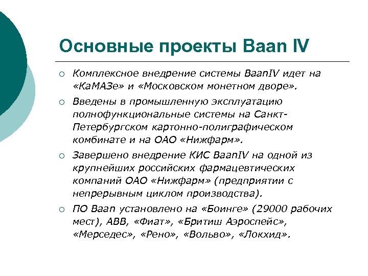 Основные проекты Baan IV ¡ Комплексное внедрение системы Baan. IV идет на «Ка. МАЗе»