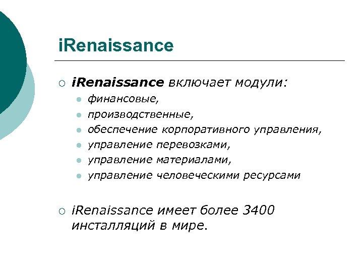 i. Renaissance ¡ i. Renaissance включает модули: l l l ¡ финансовые, производственные, обеспечение