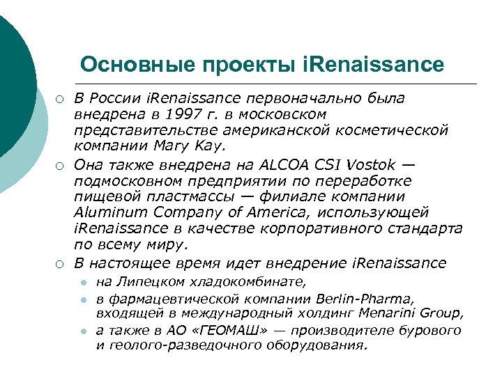 Основные проекты i. Renaissance ¡ ¡ ¡ В России i. Renaissance первоначально была внедрена