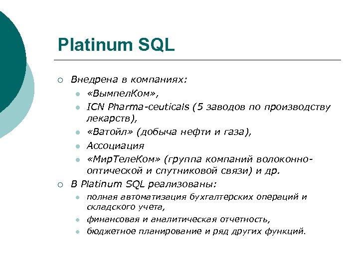Platinum SQL ¡ ¡ Внедрена в компаниях: l «Вымпел. Ком» , l ICN Pharma-ceuticals
