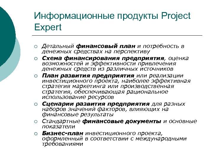 Информационные продукты Project Expert ¡ ¡ ¡ Детальный финансовый план и потребность в денежных