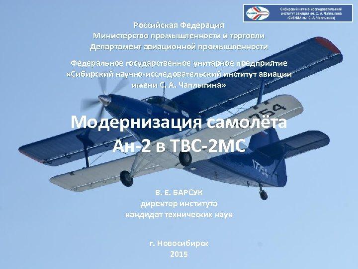 Российская Федерация Министерство промышленности и торговли Департамент авиационной промышленности Федеральное государственное унитарное предприятие «Сибирский