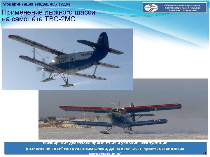 Модернизация воздушных судов Применение лыжного шасси на самолёте ТВС-2 МС Расширение диапазона применения и