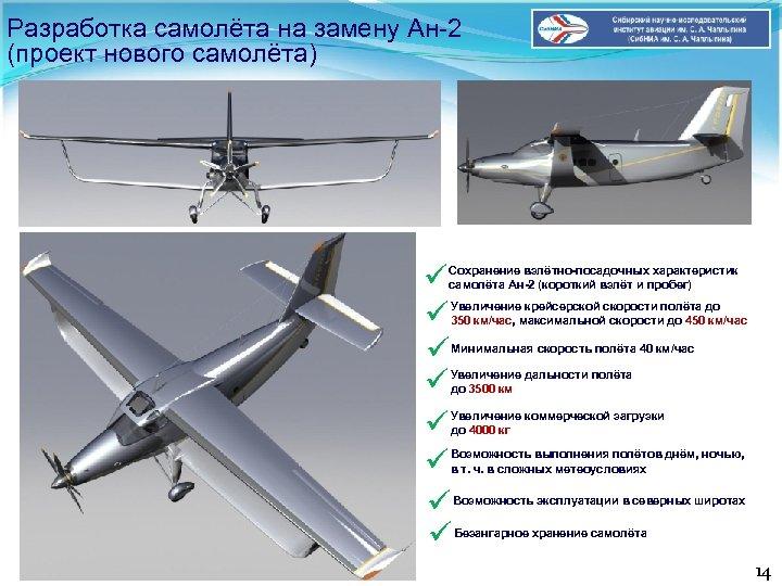 Разработка самолёта на замену Ан-2 (проект нового самолёта) ü ü ü ü Сохранение взлётно-посадочных