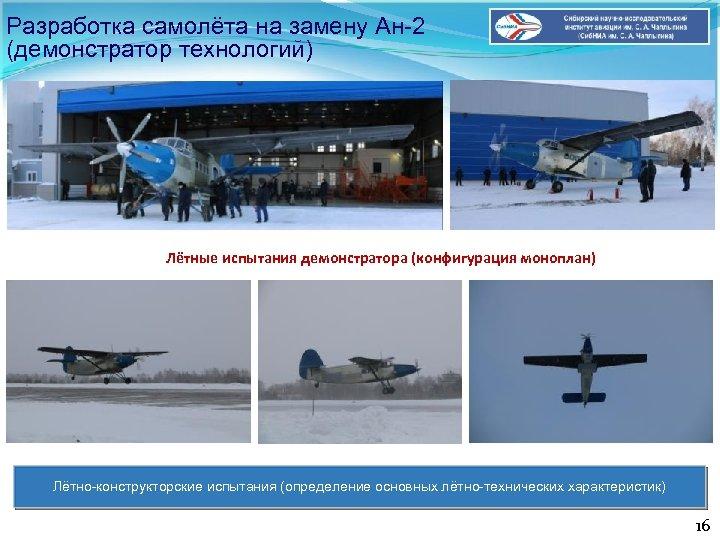 Разработка самолёта на замену Ан-2 (демонстратор технологий) Лётные испытания демонстратора (конфигурация моноплан) Лётно-конструкторские испытания