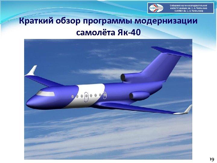 Краткий обзор программы модернизации самолёта Як-40 19