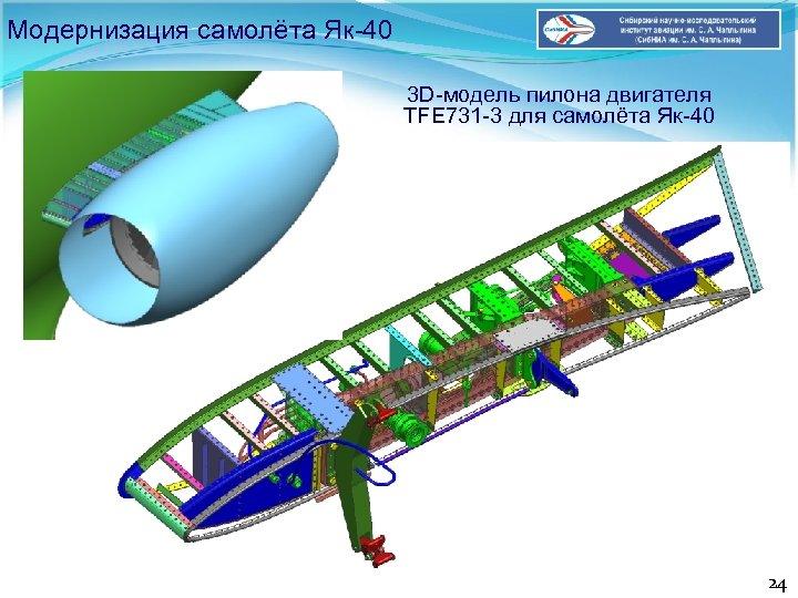 Модернизация самолёта Як-40 3 D-модель пилона двигателя TFE 731 -3 для самолёта Як-40 24