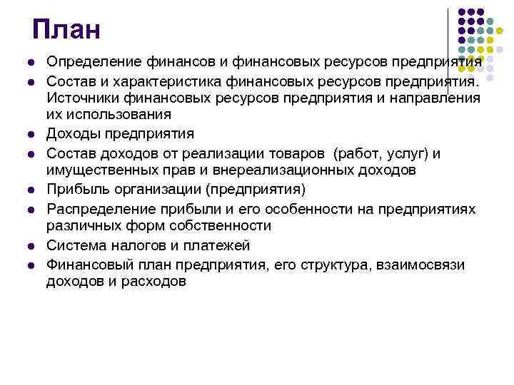 План l l l l Определение финансов и финансовых ресурсов предприятия Состав и характеристика