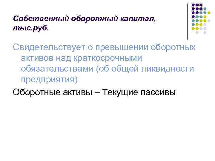 Собственный оборотный капитал, тыс. руб. Свидетельствует о превышении оборотных активов над краткосрочными обязательствами (об