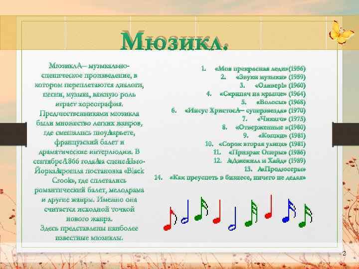 Мюзикл — музыкальносценическое произведение, в котором переплетаются диалоги, песни, музыка, важную роль играет хореография.