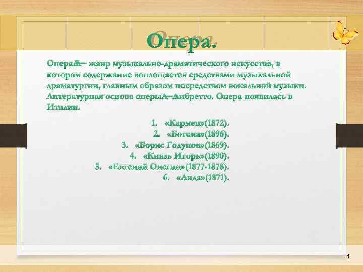 Опера — жанр музыкально-драматического искусства, в котором содержание воплощается средствами музыкальной драматургии, главным образом