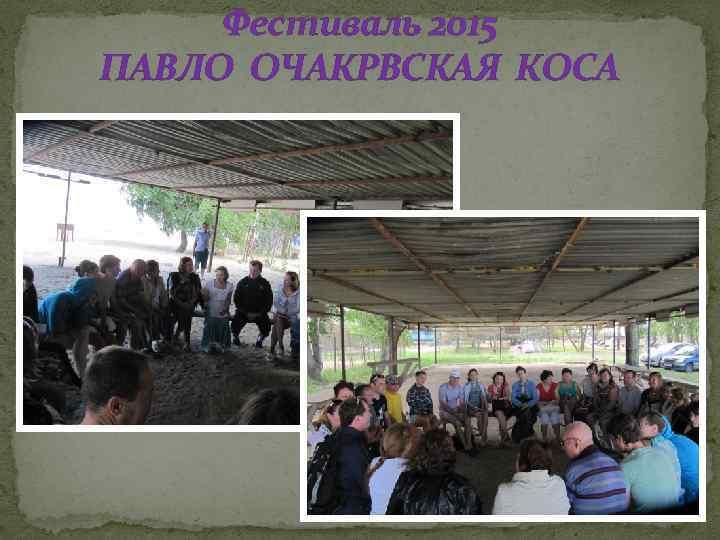 Фестиваль 2015 ПАВЛО ОЧАКРВСКАЯ КОСА