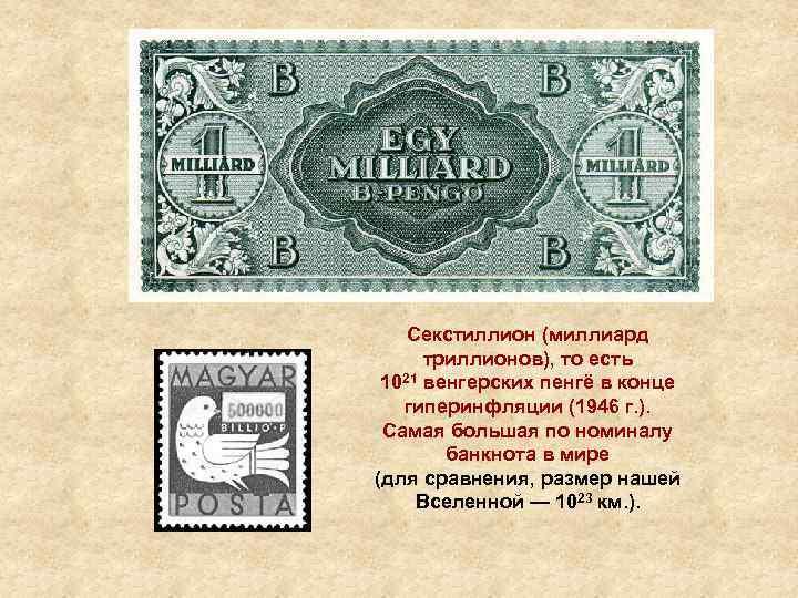 Секстиллион венгерских пенгё