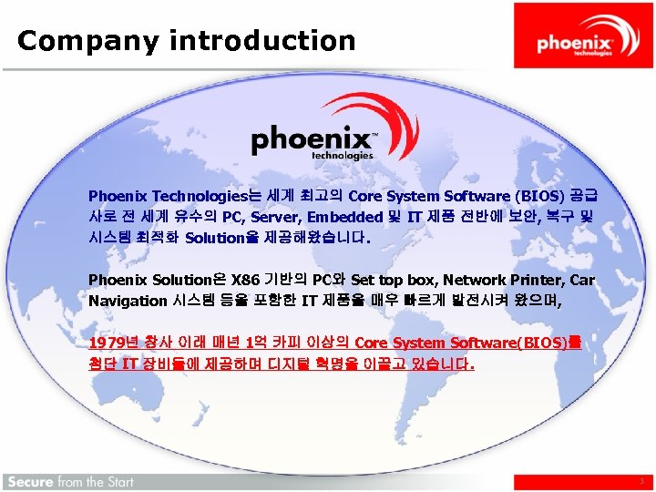 Company introduction Phoenix Technologies는 세계 최고의 Core System Software (BIOS) 공급 사로 전 세계