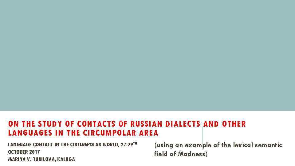 ON THE STUDY OF CONTACTS OF RUSSIAN DIALECTS AND OTHER LANGUAGES IN THE CIRCUMPOLAR