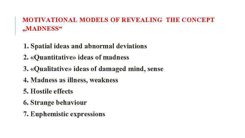 "MOTIVATIONAL MODELS OF REVEALING THE CONCEPT ""MADNESS"" 1. Spatial ideas and abnormal deviations 2."