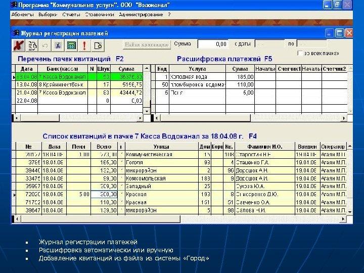 n n n Журнал регистрации платежей Расшифровка автоматически или вручную Добавление квитанций из файла