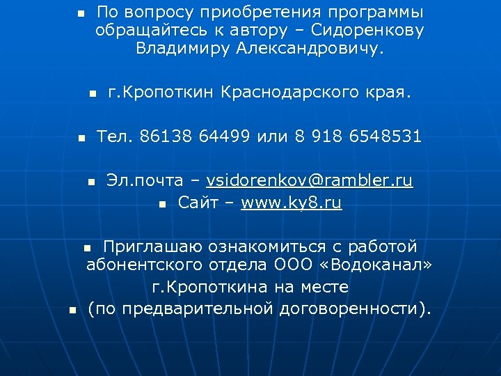 По вопросу приобретения программы обращайтесь к автору – Сидоренкову Владимиру Александровичу. n n Тел.