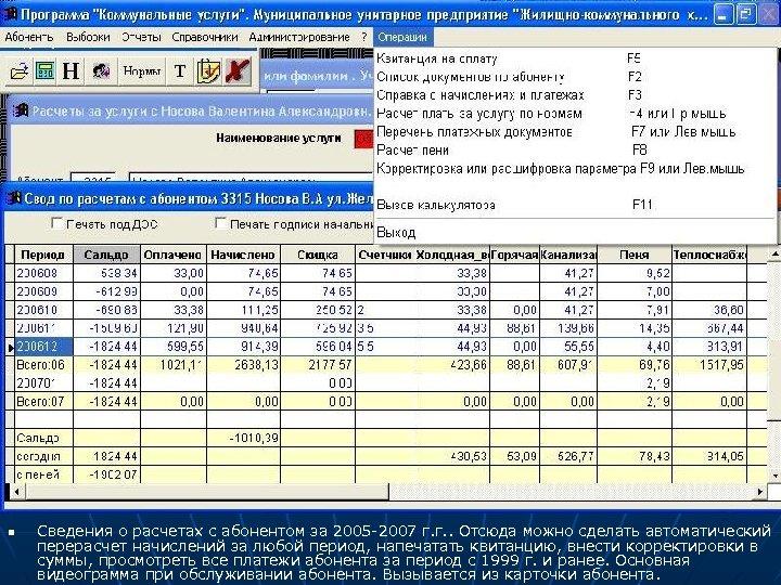 n Сведения о расчетах с абонентом за 2005 -2007 г. г. . Отсюда можно